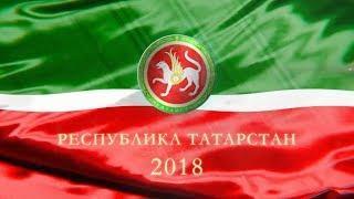 Татарстан - 2018