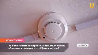 Новости UTV. Жители Салавата могут получить пожарный извещатель