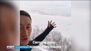 В интернете организовали флешмоб в честь Дня башкирского языка