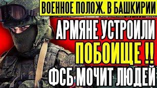 КО.ШМАР В БАШКИРИИ! ШТУРМ НАЧАЛСЯ! (13.11.2020) ГУДИТ ВСЯ РОССИЯ! ПО ФЕДЕРАЛЬНЫМ КАНАЛАМ НЕ ПОКАЖЕТ!