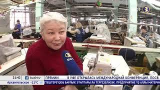 В Башкирии возрождают Ишимбайскую трикотажную фабрику