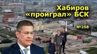 """""""Хабиров """"проиграл"""" БСК"""". """"Открытая Политика"""". Выпуск - 258"""