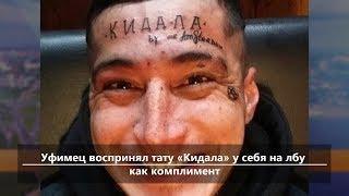 UTV. Новости центра Башкирии за 24 октября
