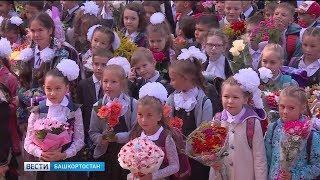По всей Башкирии проходят торжественные линейки ко Дню знаний