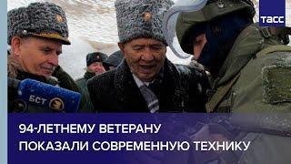 В Башкирии 94-летнему ветерану показали современную технику