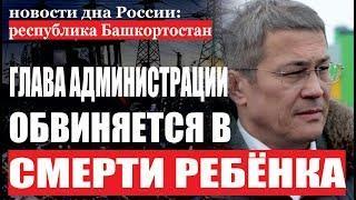 Новости Башкортостана сегодня. Новости Башкирии. Новости Уфы сегодня