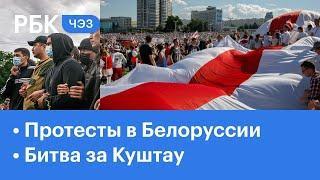 К забастовкам в Белоруссии присоединились СМИ. Столкновения в Башкирии. ЧЭЗ Next