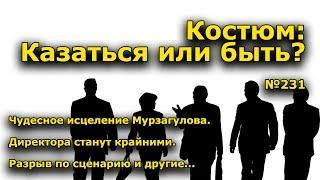 """""""Костюм: казаться или быть?"""". """"Открытая Политика"""". Выпуск - 231"""