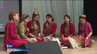 В Уфе прошел фестиваль «Дружба народов», посвященный обычаям и традициям Туркменистана