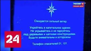 МЧС впервые прервали телевещание из-за угрозы жизни людей. 60 минут от 09.08.19
