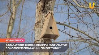 Новости UTV.  Салаватские школьники приняли участие в экологической акции
