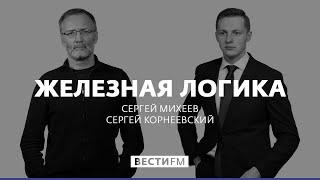 Коронавирус: мир в режиме изоляции * Железная логика с Сергеем Михеевым (24.03.20)