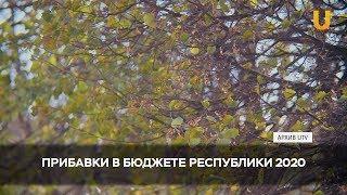Новости UTV. Бюджет РБ 2020.