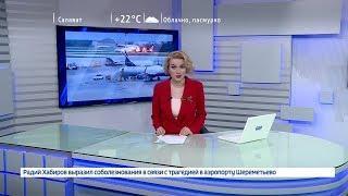 Башкортостан видеопортал