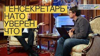 Генсекретарь НАТО уверен, чтоУкраина присоединится кАльянсу