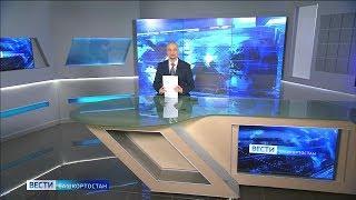 Вести-Башкортостан - 18.02.20