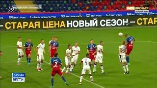 Футбольный клуб «Уфа» уступил московскому ЦСКА