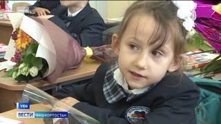 В Башкирии подали 8 тысяч заявлений в первый класс