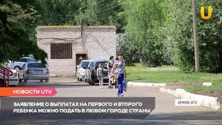 Новости UTV. Правила получения детских пособий