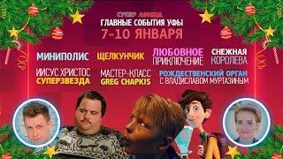 Суперафиша. Главные события Уфы, 7-10 января