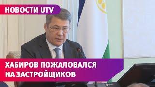 Радий Хабиров заявил о давлении на мэрию Уфы со стороны застройщиков