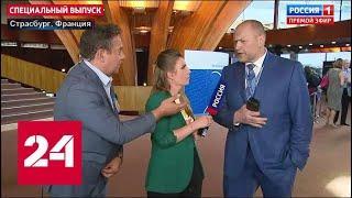 Украина пробила дно: депутат Береза оскорбил Ольгу Скабееву в ПАСЕ! 60 минут от 25.06.19