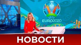 Выпуск новостей в 12:00 от 12.06.2021
