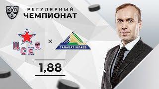 ЦСКА – Салават Юлаев. Прогноз Казанского