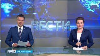 Вести-Башкортостан-10.09.18