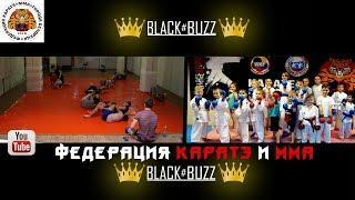 Федерация Каратэ и MMA г.Белорецк   Трейлер 2017