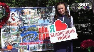 Лесная академия   Библиобелоречье  - 2019