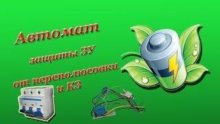 Автомат защиты ЗУ от переполюсовки и КЗ.