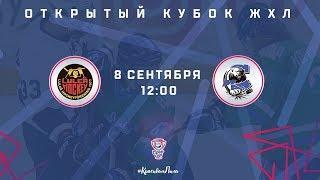 08.09.19 Открытый Кубок ЖХЛ. Lulea - MAC Marilyn