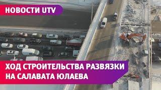 Печально известную развязку на Проспекте Салавата Юлаева закроют