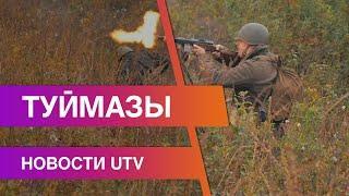 Новости Туймазинского района от 23.09.2020