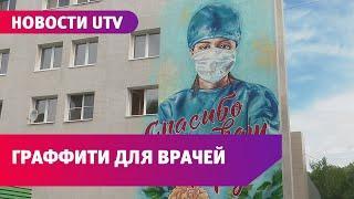 UTV. Благодарность за борьбу с коронавирусом. На уфимских больницах появляются граффити для врачей