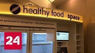 Работа вендинговых автоматов Healthy Food остановлена на три месяца - Россия 24