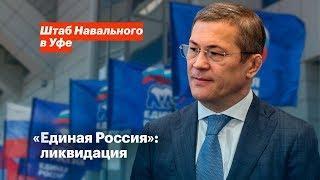 «Единая Россия»: ликвидация в Башкирии. Умное голосование.