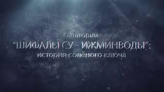 Фильм о соленом ключе, Республика Татарстан