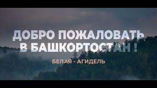 Белая (Агидель) - Добро пожаловать - 4K wide