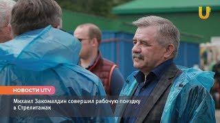 Новости UTV. Михаил Закомалдин посетил Стерлитамак.
