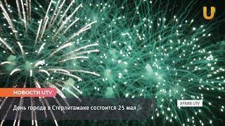 Новости UTV. День города в Стерлитамаке.