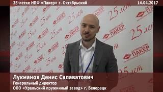 """ООО """"Уральский пружинный завод"""" г. Белорецк"""