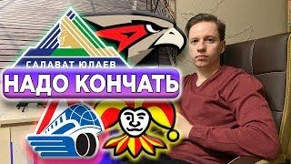 Салават Юлаев - Авангард прогноз + Локомотив - Йокерит прогноз на хоккей КХЛ 11.03.2020