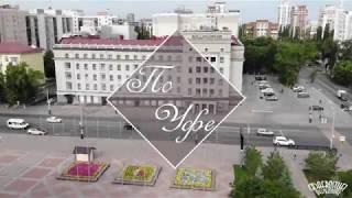 Гостиница Башкирия (аэросъемка Уфа Башкортостан)