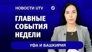 Новости Уфы и Башкирии | Главное за неделю с 21 по 27 сентября