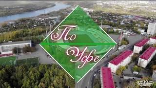 Стадион Нефтяник (Аэросъемка Уфа Башкортостан)