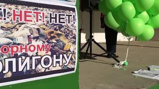 Митинг Благовещенск РБ  Против свалки