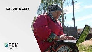 К быстрому интернету в отдаленных населенных пунктах РБ до конца 2021 года подключат 2774 объекта