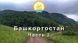Башкирия, 3 часть. Поездка в деревню Асиялань на велосипедах
